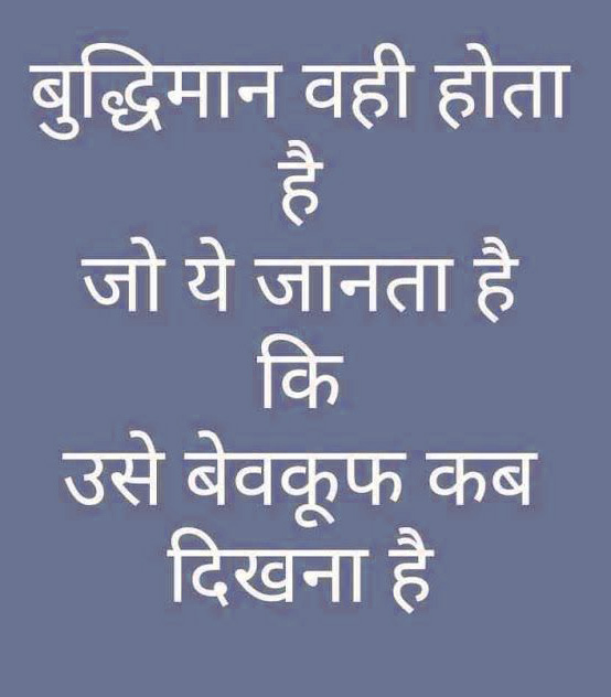 Hindi Quotes Whatsapp DP Images Download 35