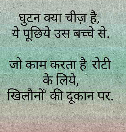 Hindi Quotes Whatsapp DP Images Download 36