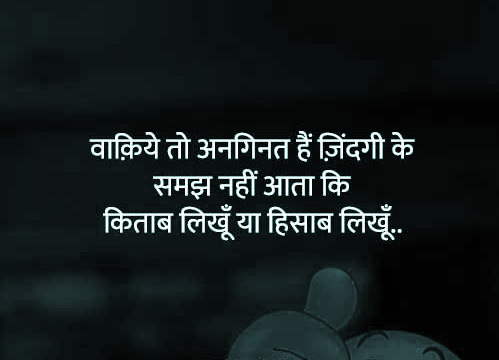 Hindi Quotes Whatsapp DP Images Download 37
