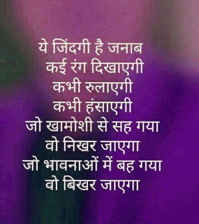Hindi Quotes Whatsapp DP Images Download 38