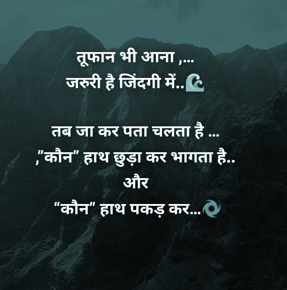 Hindi Quotes Whatsapp DP Images Download 39