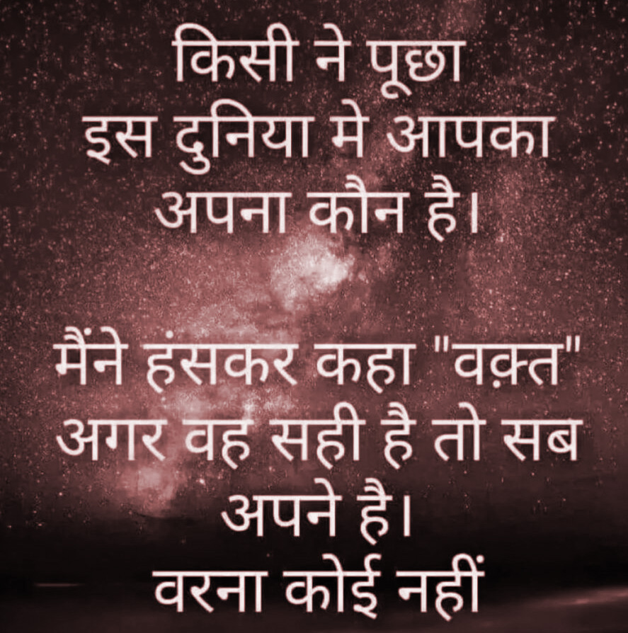 Hindi Quotes Whatsapp DP Images Download 4
