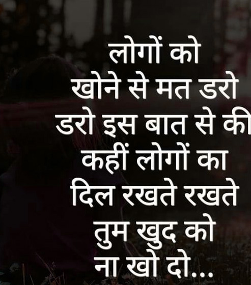 Hindi Quotes Whatsapp DP Images Download 41