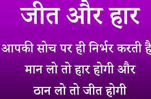 Hindi Quotes Whatsapp DP Images Download 42