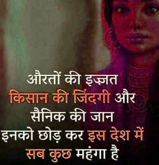 Hindi Quotes Whatsapp DP Images Download 43