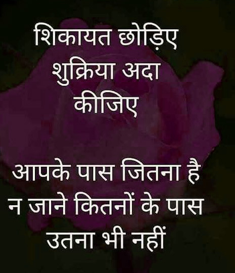Hindi Quotes Whatsapp DP Images Download 44