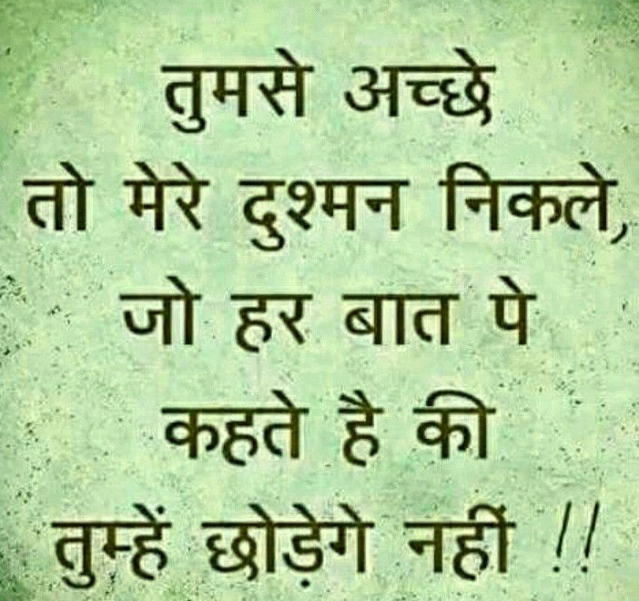 Hindi Quotes Whatsapp DP Images Download 45