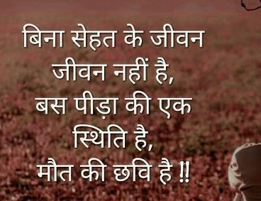 Hindi Quotes Whatsapp DP Images Download 46