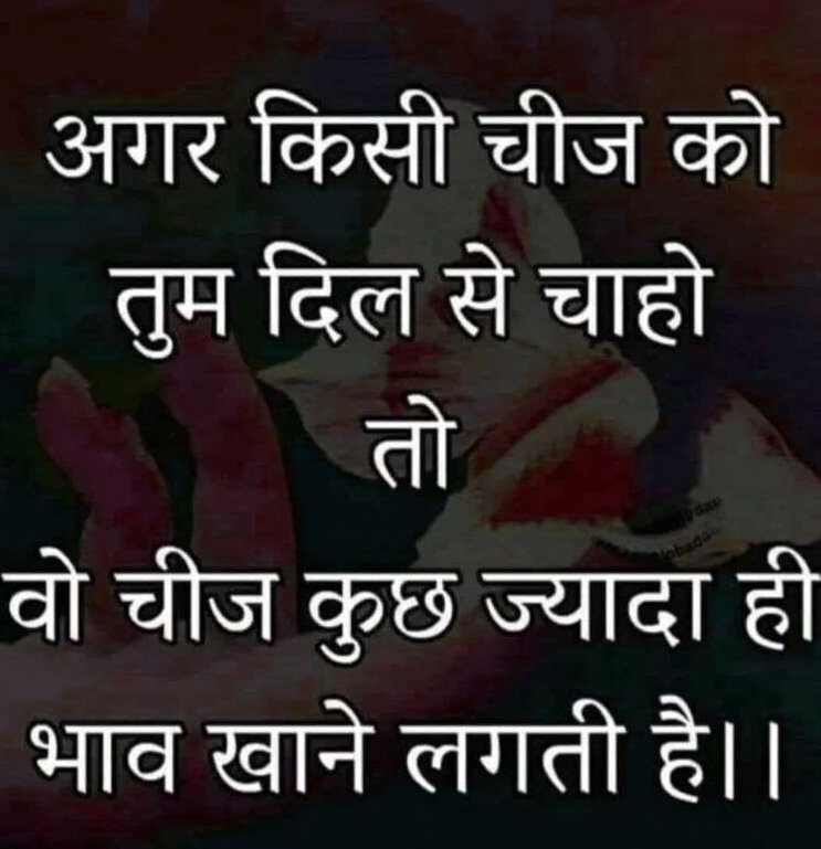 Hindi Quotes Whatsapp DP Images Download 48