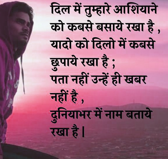 Hindi Quotes Whatsapp DP Images Download 5