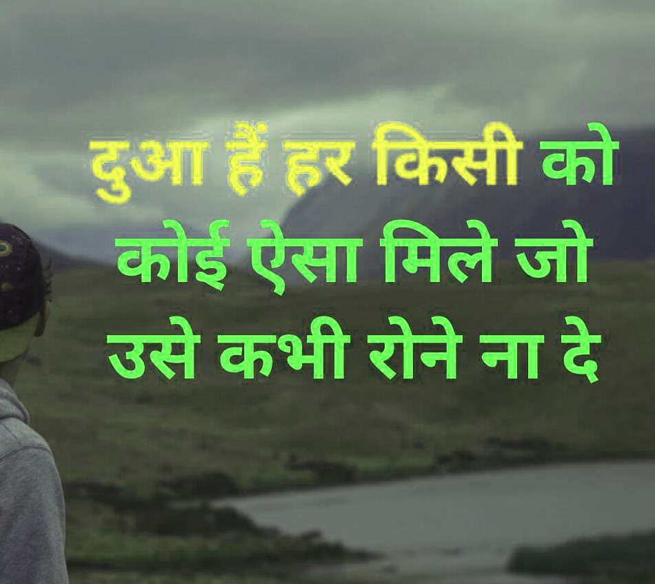 Hindi Quotes Whatsapp DP Images Download 52