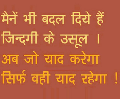 Hindi Quotes Whatsapp DP Images Download 54