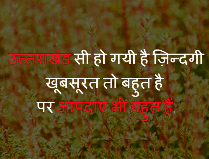 Hindi Quotes Whatsapp DP Images Download 56
