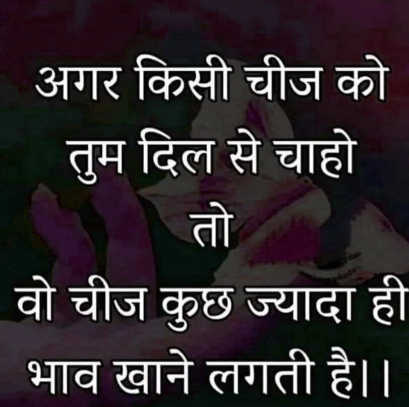 Hindi Quotes Whatsapp DP Images Download 57