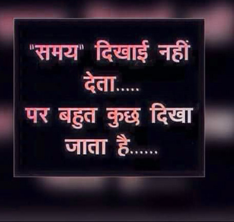 Hindi Quotes Whatsapp DP Images Download 58