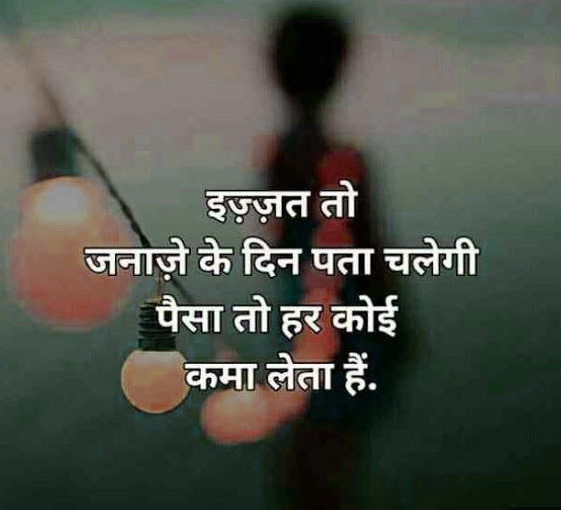 Hindi Quotes Whatsapp DP Images Download 6
