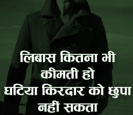 Hindi Quotes Whatsapp DP Images Download 60