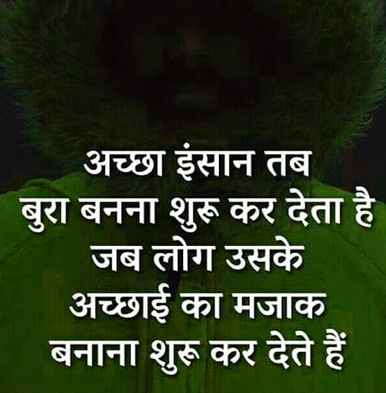 Hindi Quotes Whatsapp DP Images Download 62