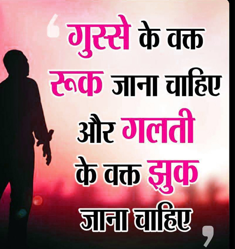 Hindi Quotes Whatsapp DP Images Download 63