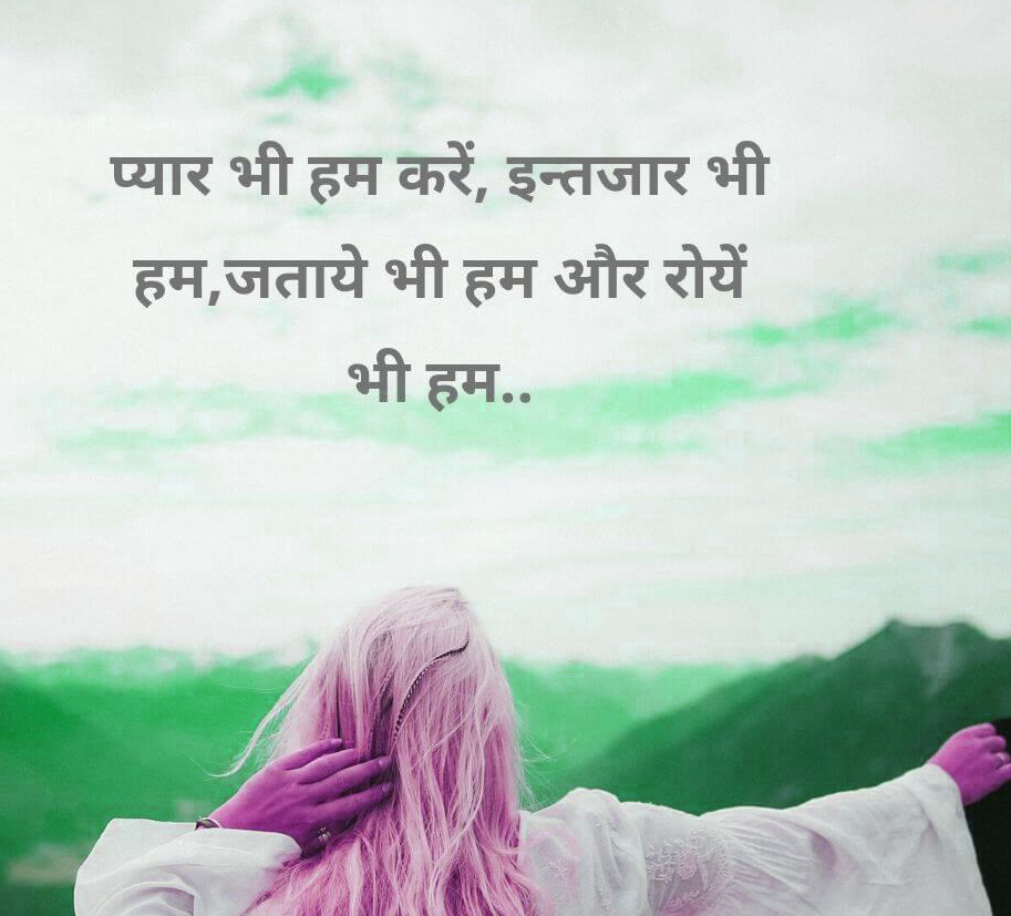 Hindi Quotes Whatsapp DP Images Download 69