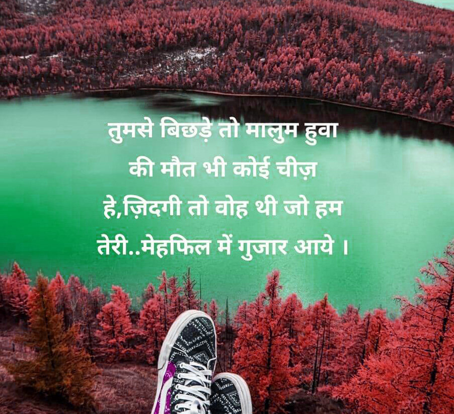 Hindi Quotes Whatsapp DP Images Download 70
