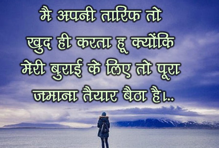 Hindi Quotes Whatsapp DP Images Download 72