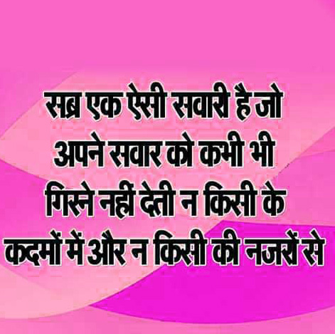 Hindi Quotes Whatsapp DP Images Download 75