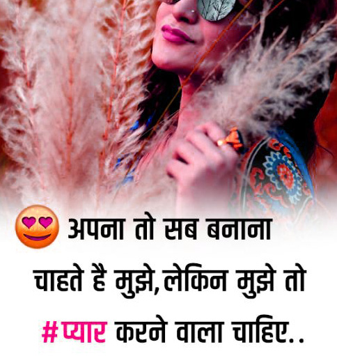 Hindi Quotes Whatsapp DP Images Download 78