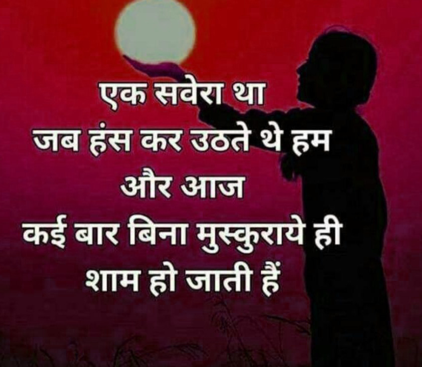 Hindi Quotes Whatsapp DP Images Download 8