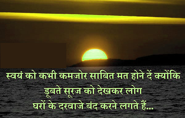 Hindi Quotes Whatsapp DP Images Download 80