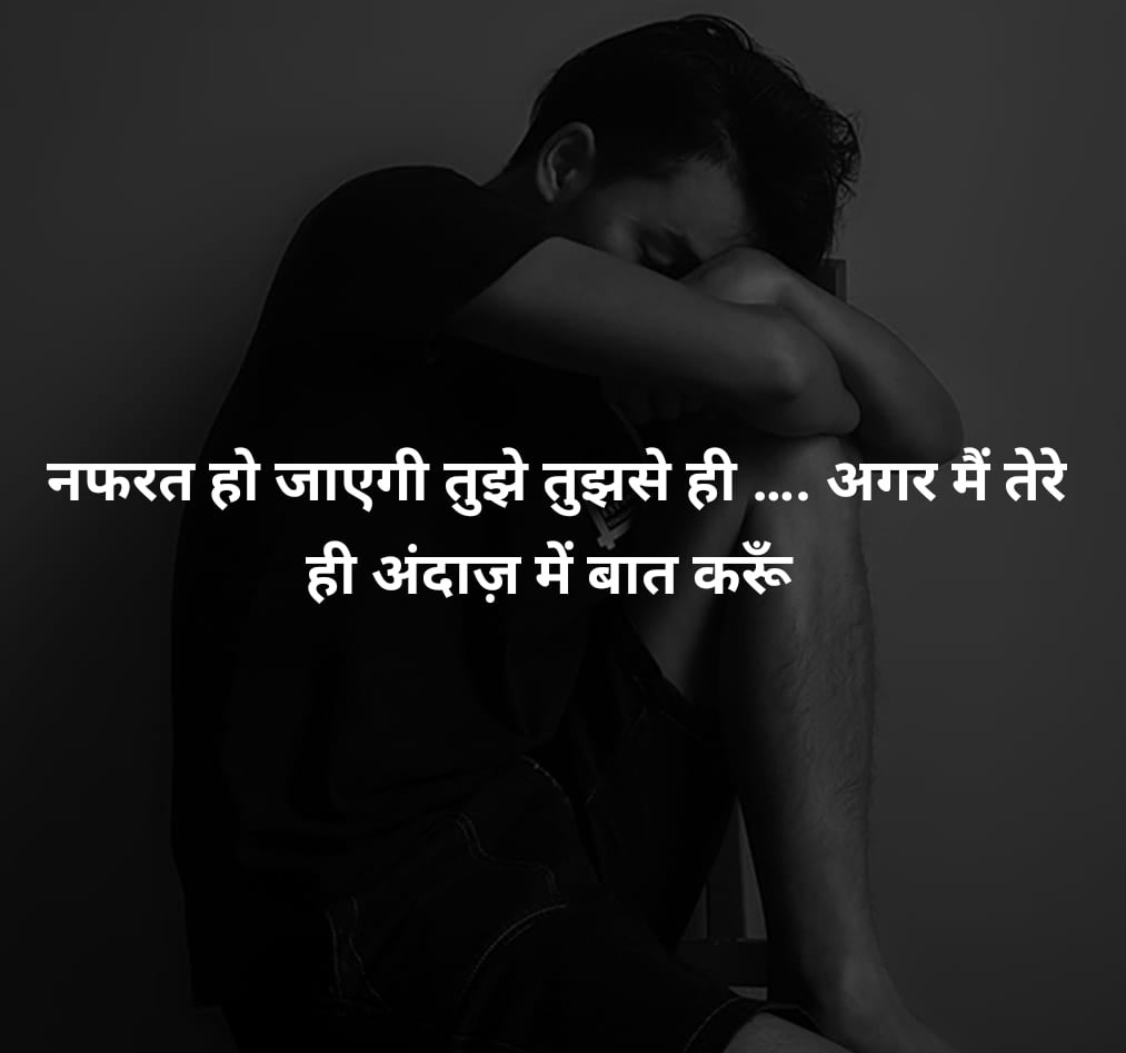 Hindi Quotes Whatsapp DP Images Download 85