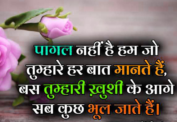 Hindi Quotes Whatsapp DP Images Download 86