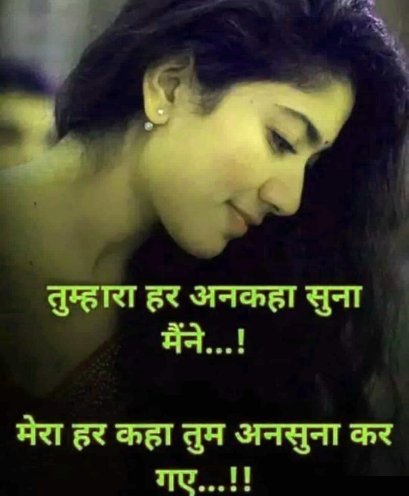 Hindi Quotes Whatsapp DP Images Download 87