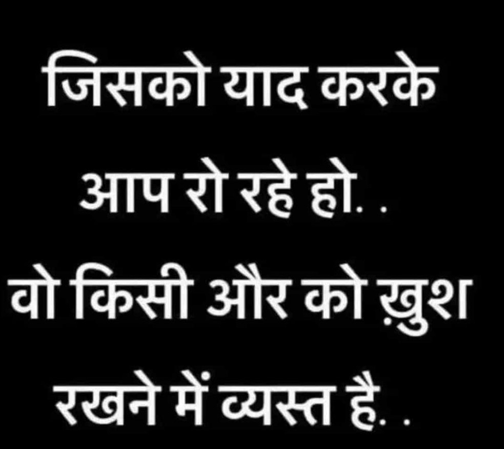 Hindi Quotes Whatsapp DP Images Download 88