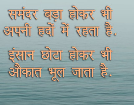 Hindi Quotes Whatsapp DP Images Download 89