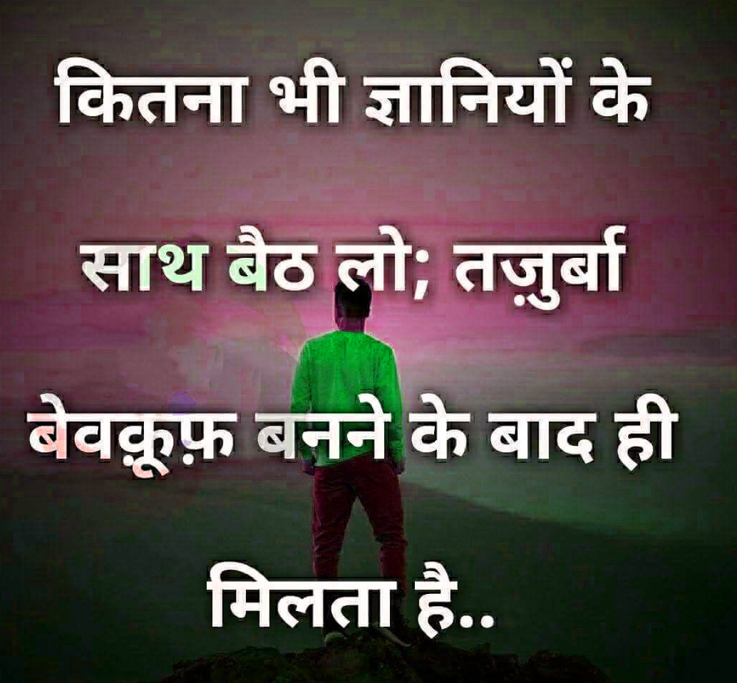 Hindi Quotes Whatsapp DP Images Download 9