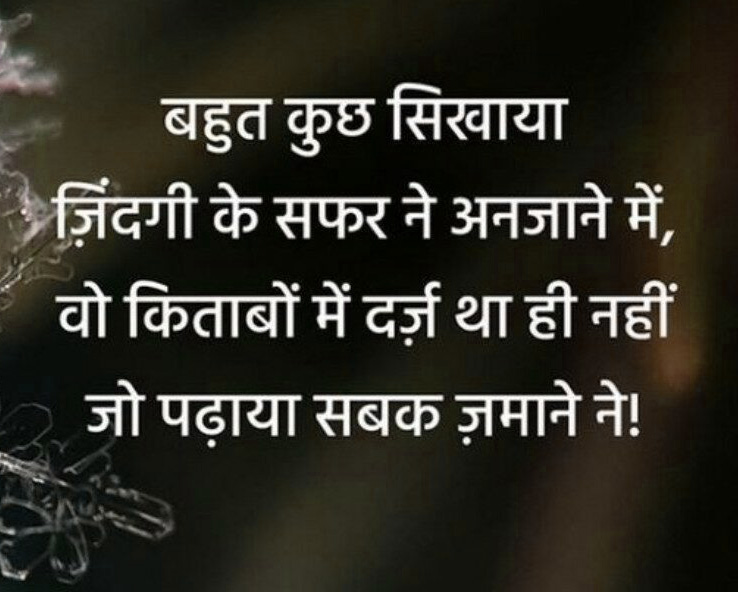 Hindi Quotes Whatsapp DP Images Download 92
