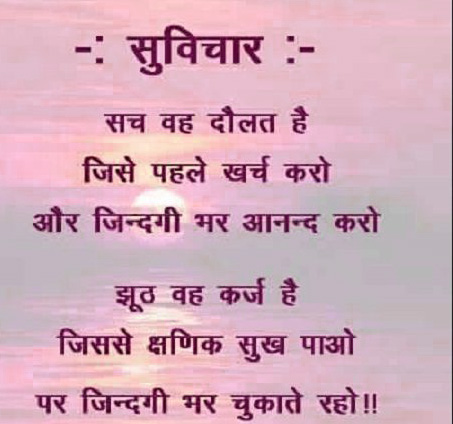 Hindi Quotes Whatsapp DP Images Download 93