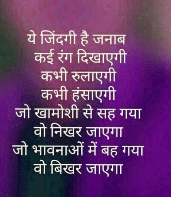 Hindi Quotes Whatsapp DP Images Download 97