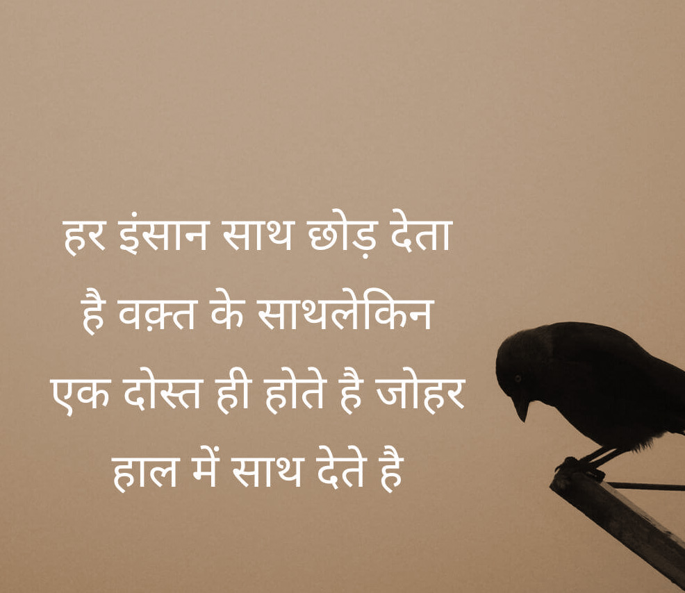 Hindi Quotes Whatsapp DP Images Download 98