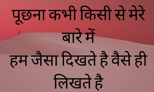 Hindi Quotes Whatsapp DP Profile Images Download 1