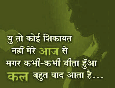 Hindi Quotes Whatsapp DP Profile Images Download 10