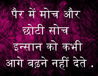 Hindi Quotes Whatsapp DP Profile Images Download 100
