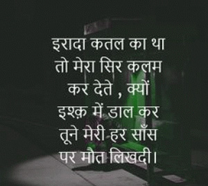 Hindi Quotes Whatsapp DP Profile Images Download 101