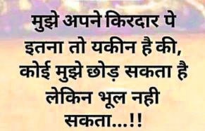 Hindi Quotes Whatsapp DP Profile Images Download 102