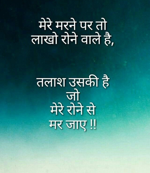 Hindi Quotes Whatsapp DP Profile Images Download 11