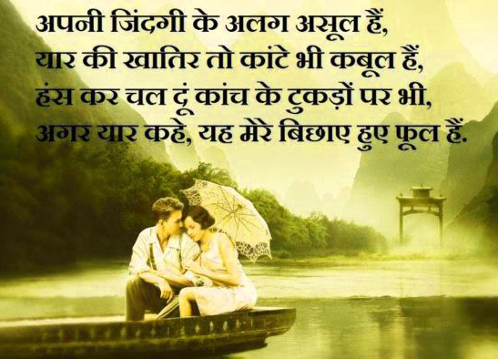 Hindi Quotes Whatsapp DP Profile Images Download 12