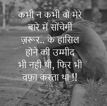 Hindi Quotes Whatsapp DP Profile Images Download 13