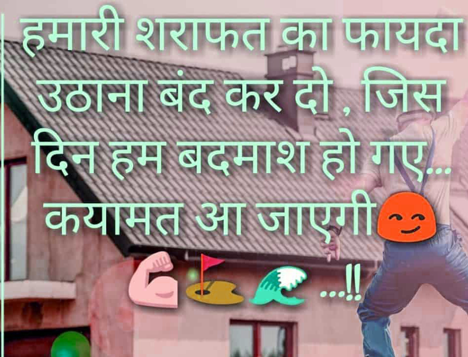 Hindi Quotes Whatsapp DP Profile Images Download 16