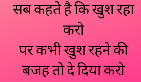 Hindi Quotes Whatsapp DP Profile Images Download 2